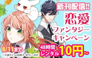 恋愛ファンタジーコミック 新刊配信キャンペーン
