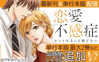 最新刊&紙単行本版配信フェア!