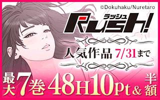 Rush!人気作品最大7巻割引!