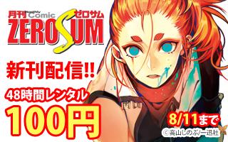 Comic ZERO-SUM 7月新刊配信キャンペーン