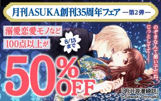 月刊ASUKA創刊35周年フェア【第2弾】