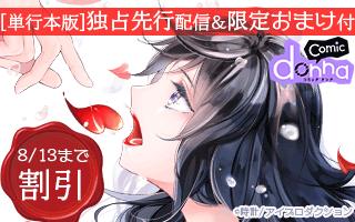 新刊独占先行配信!