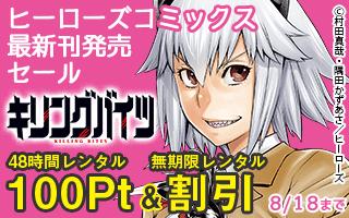ヒーローズコミックス最新刊発売セール!