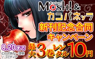 Mosh!&カンパネッラ 新刊記念合同キャンペーン
