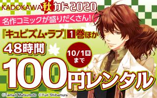 秋カド 2020【第1弾】