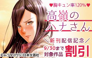 「高嶺のハナさん」3巻配信記念 ラブコメ・コメディ作品特集