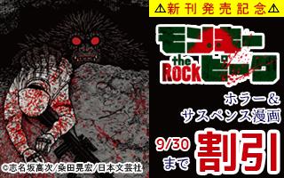 「モンキーピーク the Rock」3巻配信記念 ホラー・サスペンス漫画特集