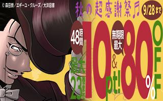 秋の超感謝祭!最大23巻まで48時間10pt!&無期限最大80%OFF!!