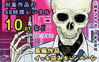 長編作品イッキ読みキャンペーン