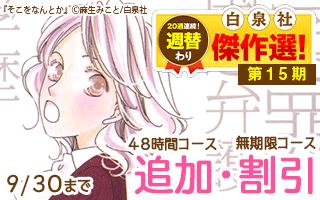2020夏秋SP!20週連続!週替わり白泉社傑作選!