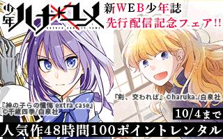 新電子増刊「少年ハナトユメ」先行配信記念フェア!