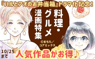 料理・グルメ漫画特集