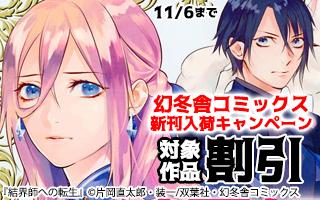 幻冬舎コミックス新刊入荷キャンペーン