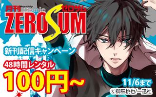 Comic ZERO-SUM新刊配信キャンペーン