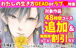 DEAD or ラブ特集