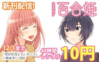 コミック百合姫2020年11月新刊配信キャンペーン