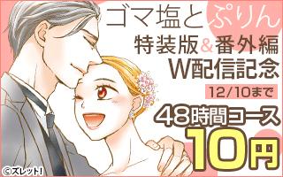 W配信記念キャンペーン