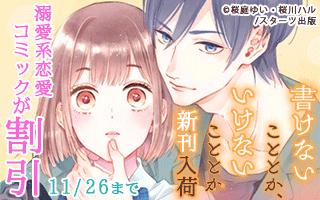 溺愛系恋愛コミック特集
