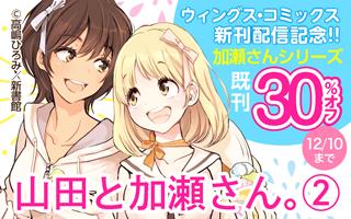 ウィングス・コミックス新刊配信記念 加瀬さんシリーズ既刊30 %オフ