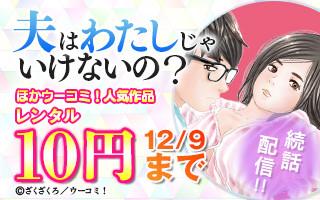 「ウーコミ!」レンタル10円キャンペーン
