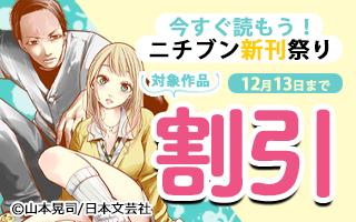 ニチブン新刊祭り!4巻までの漫画特集