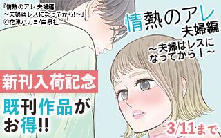 「情熱のアレ夫婦編〜夫婦はレスになってから!2巻」配信キャンペーン