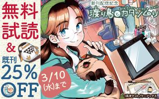 高津マコト『渡り鳥とカタツムリ』紙書籍同時入荷!