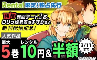 Renta!限定先行作品『【特務】戦闘チート2名』新刊配信記念特集