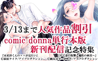 comic donna特集