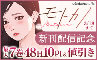 モトカノ新刊配信記念特集