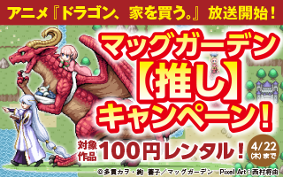『ドラゴン、家を買う。』アニメ放送開始! マッグガーデン【推し】キャンペーン!