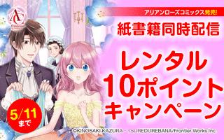 コミックス発売記念 GWキャンペーン