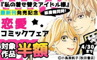 プチプリ&プリンセス&ミステリーボニータ 恋愛コミックフェア!
