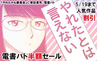 佐藤漫画製作所フェア