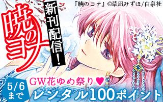 GW花ゆめ祭り!