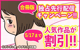 独占先行配信キャンペーン!