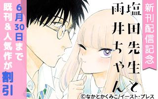 『塩田先生と雨井ちゃん』最新刊入荷!