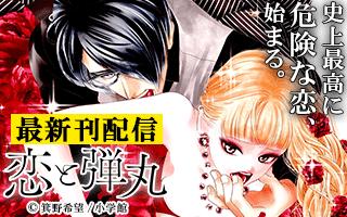 『恋と弾丸』最新刊が配信開始!