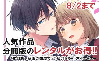 レンタル10円フェア