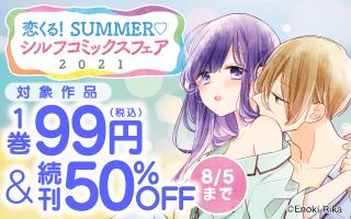 恋くる!SUMMER♡シルフコミックスフェア2021【第1弾】