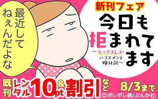 ぶんか社人気コミック新刊フェア!