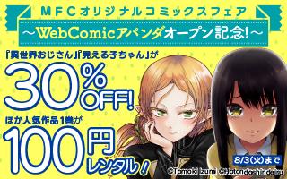 MFCオリジナルコミックスフェア〜WebComicパンタオープン記念!〜