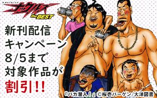 ナックルズ the BEST新刊配信キャンペーン
