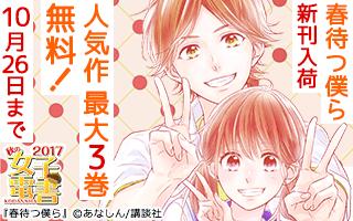 大ヒット☆ラブきゅん新刊フェス