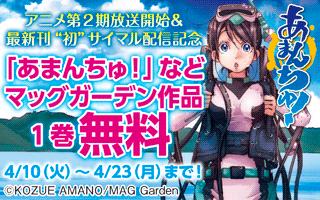 あまんちゅ〜あどばんす〜放送開始記念キャンペーン