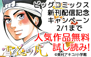 ビッグコミックス新刊配信記念キャンペーン
