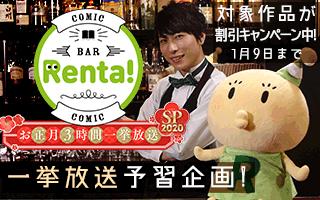 『コミックBAR Renta!』一挙放送予習企画