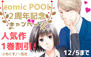「comic POOL」2周年記念キャンペーン