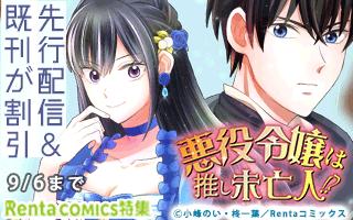 COMICスピア特集|Renta!オリジナル異世界レーベル!