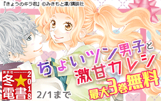 メガヒットきゅんきゅん新刊祭り